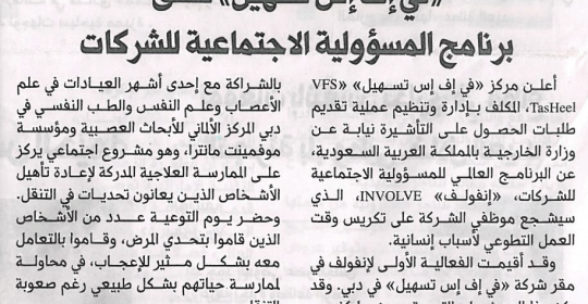 Parkinson's Awareness Event covered in Al Khaleej & Al Bayan